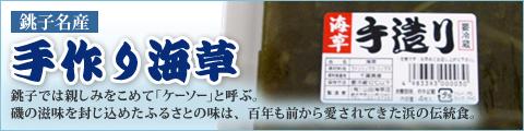 銚子名産海藻 手作り海草