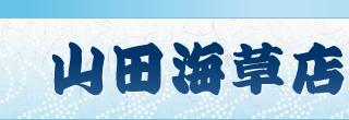 【山田海草店】千葉県銚子名産の海藻専門店。手造り海草など
