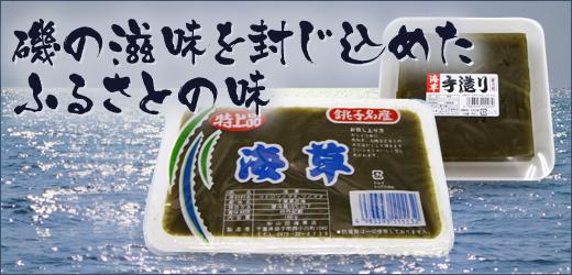 海藻の磯の滋味を封じ込めたふるさとの味
